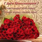 Открытка бесплатная с днем бракосочетания скачать бесплатно на сайте otkrytkivsem.ru