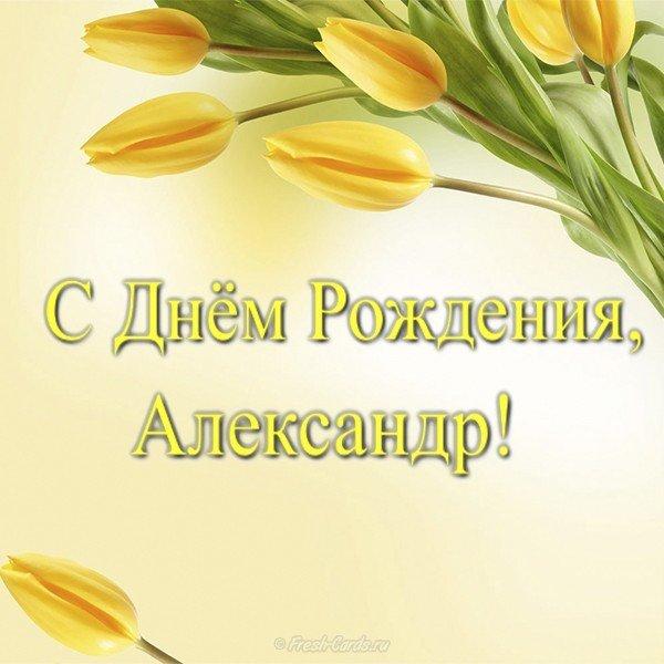 Осени золотой, открытка к дню рождения александру