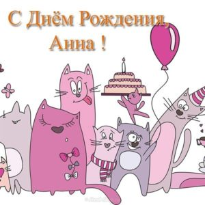 Открытка бесплатная с днем рождения Анна скачать бесплатно на сайте otkrytkivsem.ru