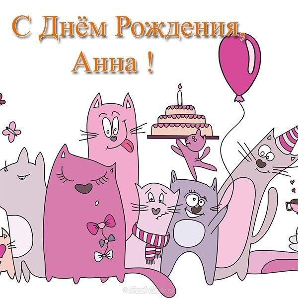otkrytka besplatnaya s dnem rozhdeniya anna