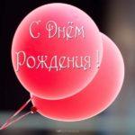 Открытка бесплатная с днем рождения мужчине с шариками скачать бесплатно на сайте otkrytkivsem.ru