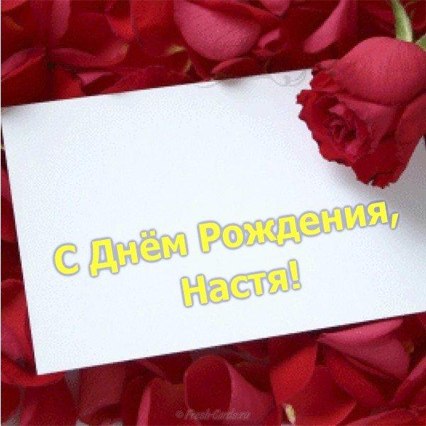 otkrytka besplatnaya s dnem rozhdeniya nastya
