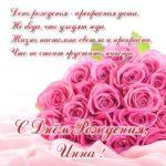Открытка бесплатная с днем рождения женщине Инне скачать бесплатно на сайте otkrytkivsem.ru