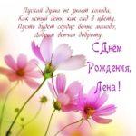 Открытка бесплатная с днем рождения женщине Лена скачать бесплатно на сайте otkrytkivsem.ru