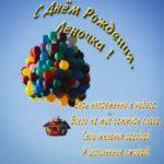 Открытка бесплатная с днем рождения женщине Леночке скачать бесплатно на сайте otkrytkivsem.ru