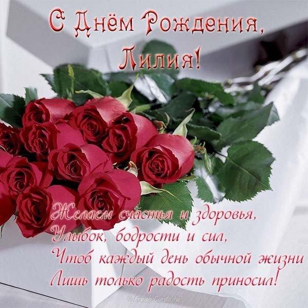 otkrytka besplatnaya s dnem rozhdeniya zhenschine lilii