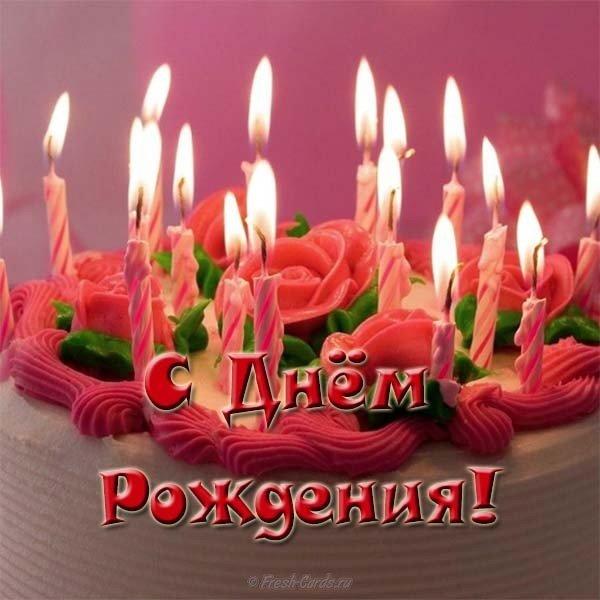 otkrytka besplatnaya s dnem rozhdeniya zhenschine tort