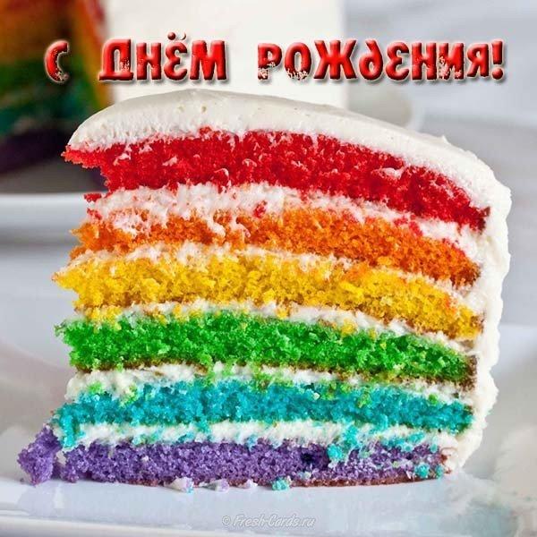 otkrytka besplatnaya s dnyom rozhdeniya muzhchine tort