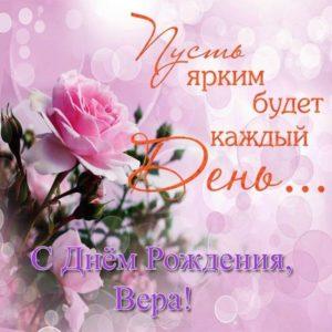Открытка бесплатная с днём рождения Вера скачать бесплатно на сайте otkrytkivsem.ru