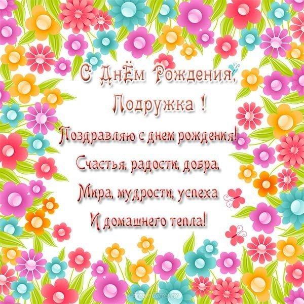 Открытка бесплатная с днём рождения женщине подруге красивая скачать бесплатно на сайте otkrytkivsem.ru