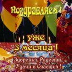 Открытка бесплатная с тремя месяцами мальчику скачать бесплатно на сайте otkrytkivsem.ru