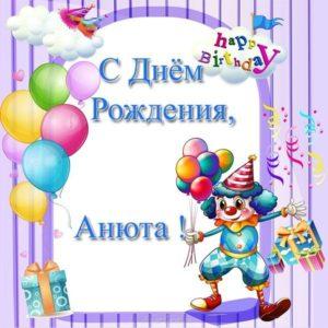 Открытка бесплатно с днем рождения Анюта скачать бесплатно на сайте otkrytkivsem.ru