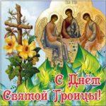 Открытка бесплатно со Святой Троицей скачать бесплатно на сайте otkrytkivsem.ru