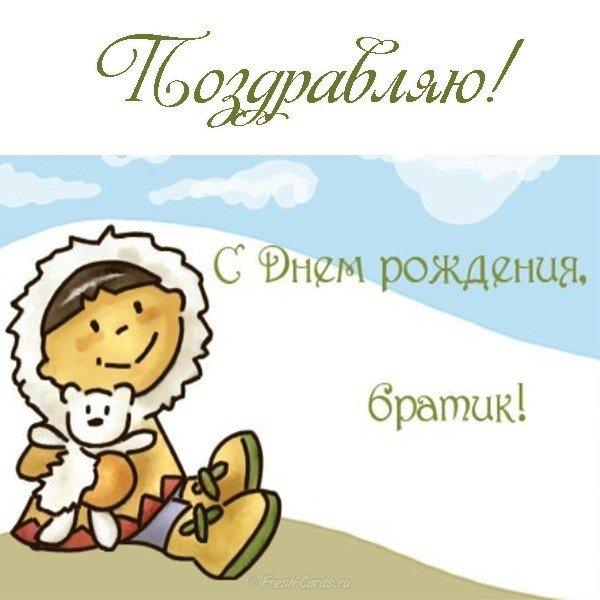 Открытка братику на день рождения скачать бесплатно на сайте otkrytkivsem.ru