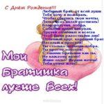 Открытка брату на др скачать бесплатно на сайте otkrytkivsem.ru