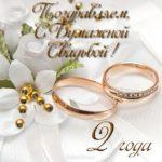 Открытка бумажная свадьба скачать бесплатно на сайте otkrytkivsem.ru
