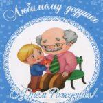Открытка деду на день рождения скачать бесплатно на сайте otkrytkivsem.ru