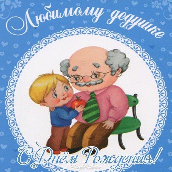 Свидания, открытки для дня рождения деда