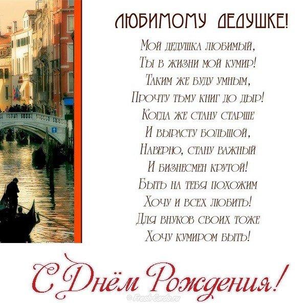 Открытка деду с днём рождения скачать бесплатно на сайте otkrytkivsem.ru