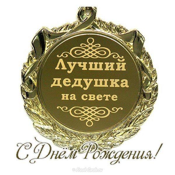 Открытка дедушке на день рождения картинка скачать бесплатно на сайте otkrytkivsem.ru