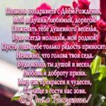 Открытка дедушке на день рождения от внука скачать бесплатно на сайте otkrytkivsem.ru