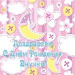 Открытка дедушке с днём рождения внучки скачать бесплатно на сайте otkrytkivsem.ru