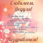 Открытка дедушке с юбилеем скачать бесплатно на сайте otkrytkivsem.ru