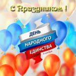 Открытка день единства России скачать бесплатно на сайте otkrytkivsem.ru