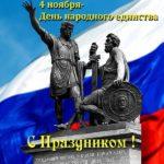 Открытка день единства в России скачать бесплатно на сайте otkrytkivsem.ru