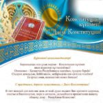 Открытка день конституции Казахстана скачать бесплатно на сайте otkrytkivsem.ru