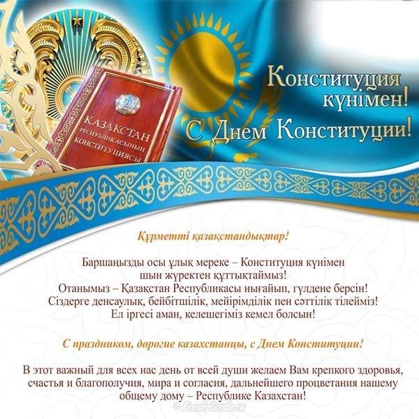 Днем рождения, поздравительная открытка казахстан