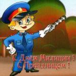 Открытка день милиции скачать бесплатно на сайте otkrytkivsem.ru
