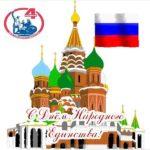 Открытка день народного единства скачать бесплатно на сайте otkrytkivsem.ru