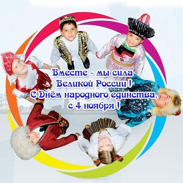 otkrytka den narodnogo edinstva v rossii