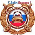 Открытка день полиции скачать бесплатно на сайте otkrytkivsem.ru