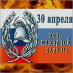 Открытка день пожарной охраны России скачать бесплатно на сайте otkrytkivsem.ru