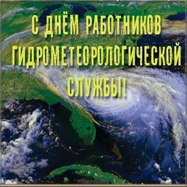 otkrytka den rabotnikov gidrometeorologicheskoy sluzhby rossii