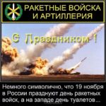 Открытка день ракетных войск скачать бесплатно на сайте otkrytkivsem.ru
