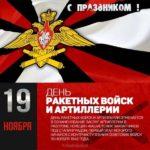 Открытка день ракетных войск и артиллерии скачать бесплатно на сайте otkrytkivsem.ru