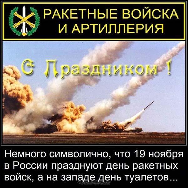 otkrytka den raketnykh voysk