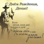 Открытка день рождения Денис скачать бесплатно на сайте otkrytkivsem.ru