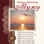 Открытка день рождения мужа скачать бесплатно на сайте otkrytkivsem.ru