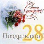 Открытка день рождения на 28 лет скачать бесплатно на сайте otkrytkivsem.ru