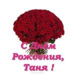 Открытка день рождения Татьяны скачать бесплатно на сайте otkrytkivsem.ru