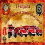 Открытка день советской пожарной охраны скачать бесплатно на сайте otkrytkivsem.ru