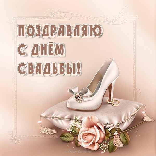 otkrytka den svadby