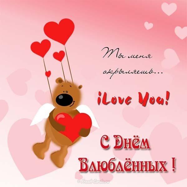 otkrytka den svyatogo valentina pozdravlenie