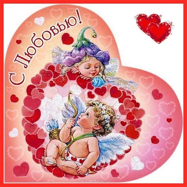 Открытка с днем святого валентина валентинка, женщине