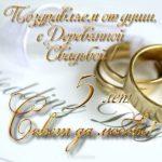 Открытка деревянная свадьба 5 лет скачать бесплатно на сайте otkrytkivsem.ru