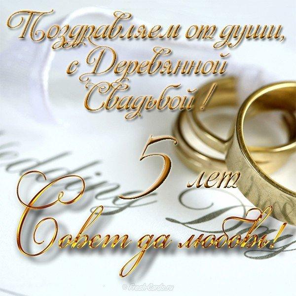 otkrytka derevyannaya svadba let